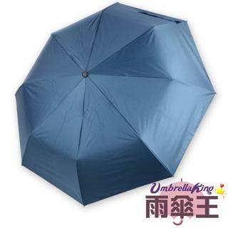 【雨傘王-終身免費維修】23吋熊安心安全自動傘-深藍