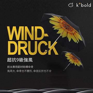 【德國kobold酷波德】抗UV零透光智能防曬-驚豔系列-遮陽防曬降溫傘 -雙層三折傘-向日葵