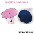 USAY 新革命防風反向上收雨傘-粉紅色系