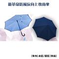 USAY 新革命防風反向上收雨傘-水藍色系
