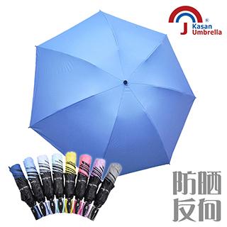 【Kasan 晴雨傘】三折自動反向傘(UV型)-蔚藍