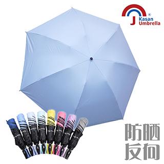【Kasan 晴雨傘】三折自動反向傘(UV型)-淺藍
