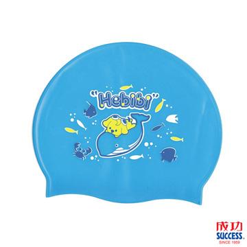 Success 成功牌 比比狗-超彈性兒童矽膠泳帽