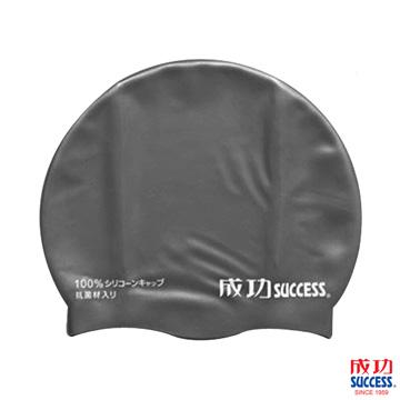 Success 成功牌 專業級超彈性顆粒防滑矽膠泳帽(黑)