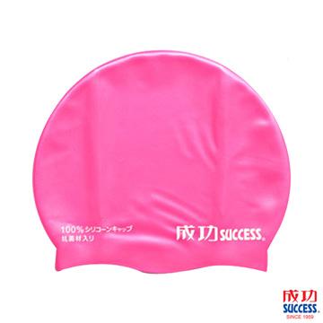 Success 成功牌 專業級超彈性顆粒防滑矽膠泳帽(粉)