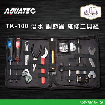 AQUATEC TK-100 潛水 調節器 維修工具組