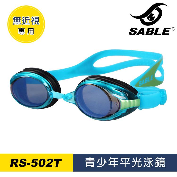 SABLE 青少年平光泳鏡502T/C3藍色