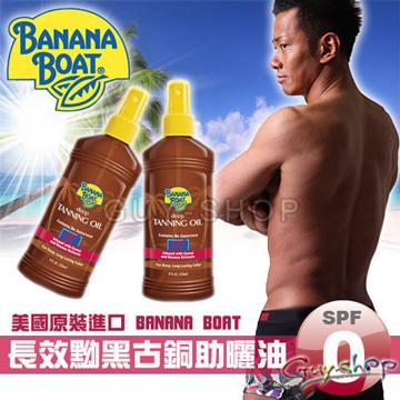 BANANA BOAT 戶外專業防水長效黝黑古銅助曬油Dark Tanning Oil SPF 0美國原裝進口