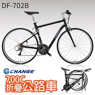 [CHANGE] 700C摺疊跑車公路車 限量特別版 型號:DF-702B 消光黑