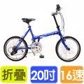 KHS功學社 F20-JJ 20吋16速50-34T鉻鉬鋼折疊單車/藍