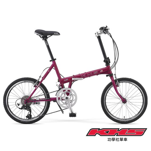 KHS 16速摺疊車F20-JJ | 紫色 20吋16速 鋁合金