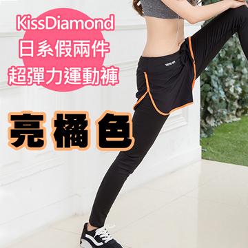 【KissDiamond】日系假兩件撞色超彈力運動褲(亮橘色)