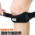 DIBOTE 調整型髕骨帶 加壓帶 束膝(1入)