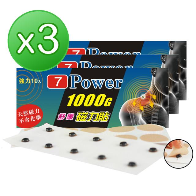 7Power MIT舒緩磁力貼1000Gx3包超值組(10枚/ 包)