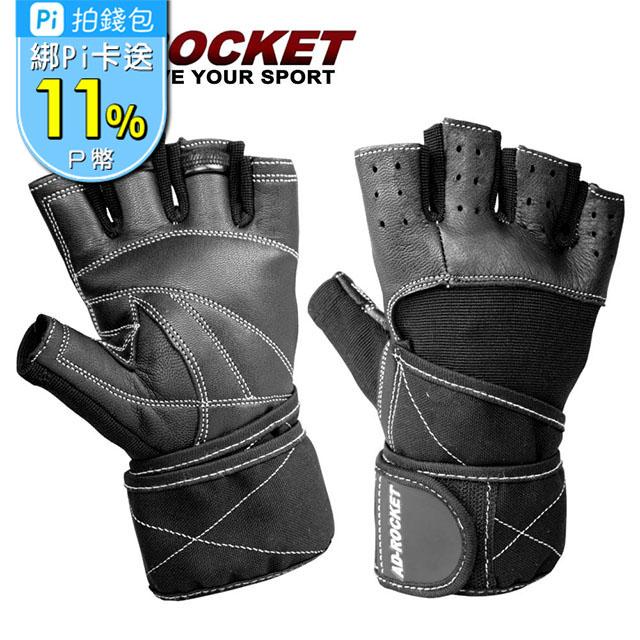 【AD-ROCKET】真皮防滑透氣耐磨重訓手套/健身手套/運動手套
