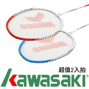 Kawasaki 超值鋁合金羽球拍組(2入)