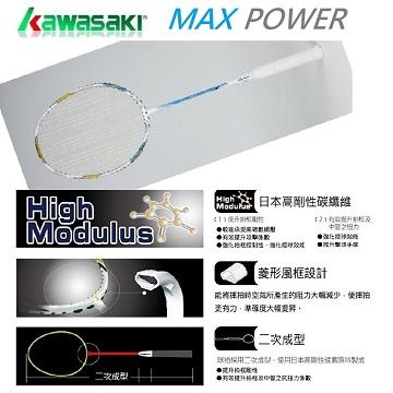 Kawasaki MAX POWER 755