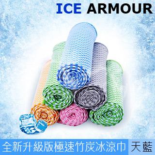 [ICE ARMOUR] Cool Towel 極速酷爽竹炭運動冰涼巾 全新升級版 天藍