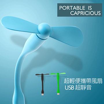 USB隨身小風扇-藍