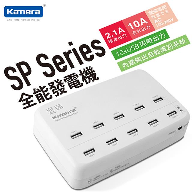 一次充10支也沒問題Kamera 10 Port USB充電器 (SP-10U)