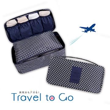 【Travel to Go】內衣私物多功能防潑水旅行收納包 (菱格靛藍)