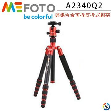 MeFOTO美孚 A2340Q2 鎂鋁合金 可拆單腳反折式靚彩專業攝影腳架-紅色(勝興公司貨)