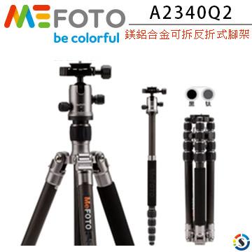 MeFOTO美孚 A2340Q2 鎂鋁合金 可拆單腳反折式靚彩專業攝影腳架-鈦色(勝興公司貨)