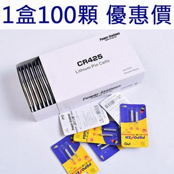 動力源 CR425 電池 100顆入 整盒出售 電子浮標專用