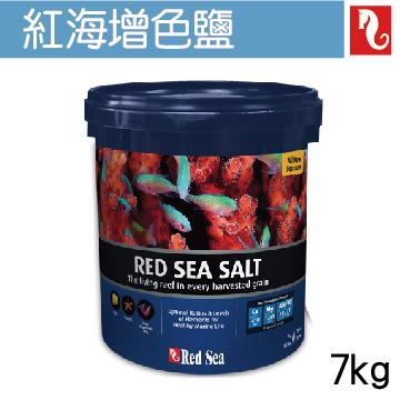 紅海 增色鹽 7kg