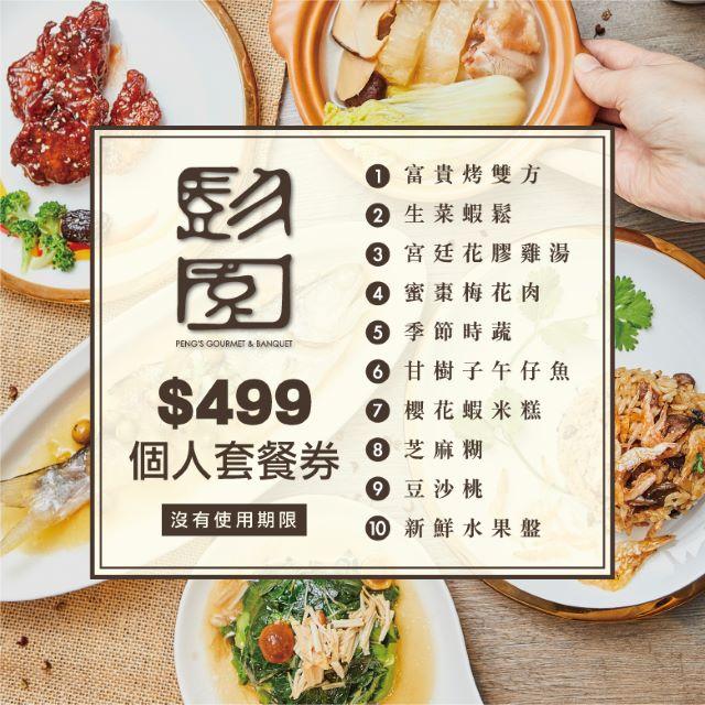 【彭園 湘菜】個人經典套餐券十張組(加碼送!300元現金抵用券)