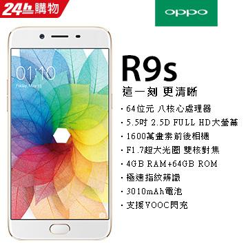 【OPPO】R9s 5.5吋/雙卡/指紋辨識/4GB+64GB 智慧型手機