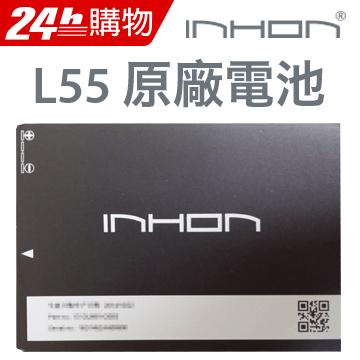 INHON L55 原廠電池 AL9