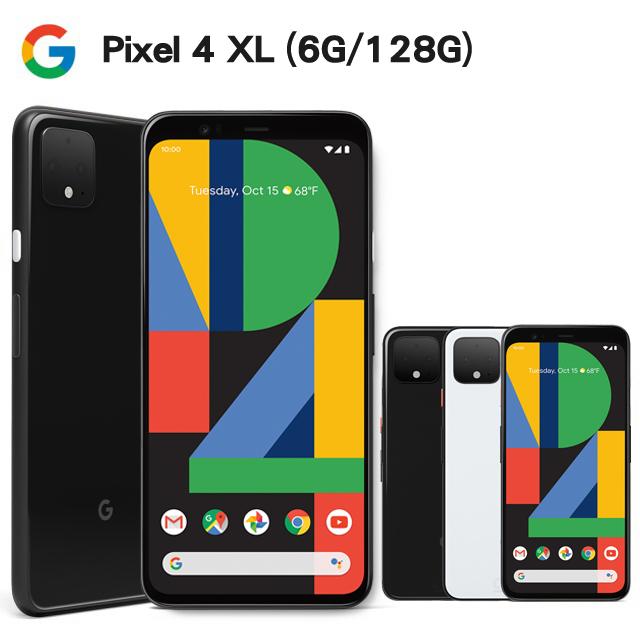 旗艦S855多工流暢超越新旗艦 ▼降贏官網捨我其誰▼【Google】Pixel 4 XL 6.3吋智慧手機(6G/128G)