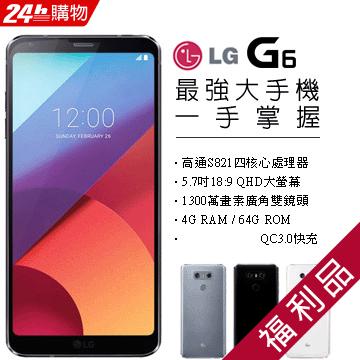 (福利品) LG G6 H870DS