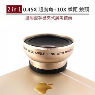 0.45x超級廣角X10x微距 二合一 夾式 通用型鏡頭組(金色)