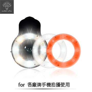 Metal-Slim 微距/廣角/超廣角/魚眼 九合一手機鏡頭補光燈組