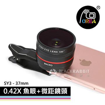 OREA 【 0.42X 魚眼+微距鏡頭 SY3 - 37mm 】 手機鏡頭 水晶球 特效 趣味 180度廣角