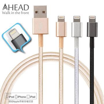 【APPLE原廠 MFi認證】Ahead領導者 鋁合金充電線/數據線 for iPhone 7/7plus/6s/6 Plus/ipad air2/air