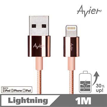 〝原廠直營 品質保證〞【Avier】Lightning 玫瑰金 極速鋅合金編織充電傳輸線_Apple專用 (1M)