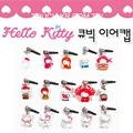 Hello Kitty 韓國空運 造型設計  防塵塞 耳機塞 (款式:HM-78B)