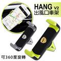 【HANG】360度旋轉 汽車出風口 手機支架(V2)
