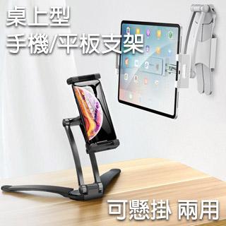 桌上型手機/平板支架 可懸掛 兩用【適用5~10.5吋手機/平板】黑色