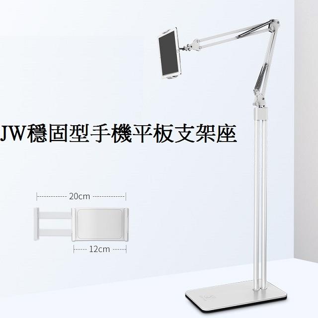 JW穩固型手機平板支架座-時尚白