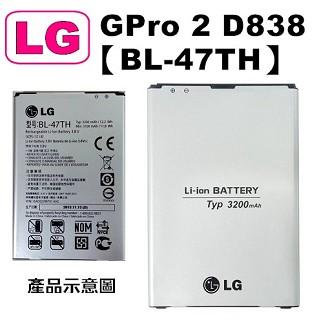 G Pro 2 手機電池 LG G Pro 2 D838 適用電池【BL-47TH】專用電池