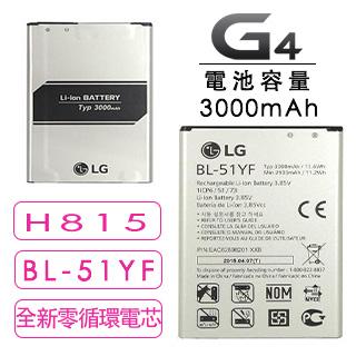 G4 BL-51YF 全新電池 LG 樂金 G4 H815 適用 專用電池