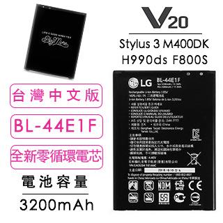 V20 Stylus 3 BL-44E1F 全新電池 LG 樂金 V20 H990ds M400DK F800S 適用 專用電池