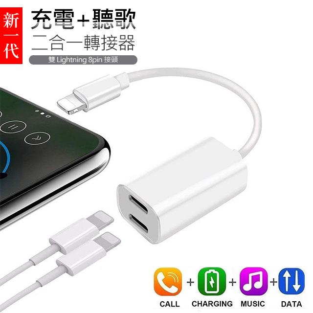 升級版 iPhone 5合1雙Lightning 8pin 一分二轉接頭/ 轉接器(充電/ 通話/ 聽音樂/ 線控/ 電腦傳輸)