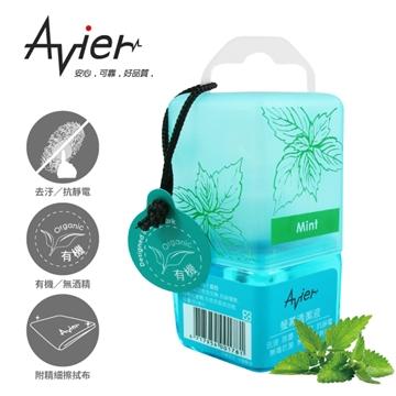 【Avier】有機螢幕清潔液/薄荷 /AOC50-BU