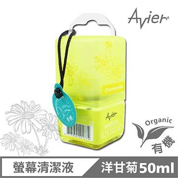 【Avier】螢幕清潔液/ 洋甘菊