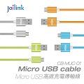 INTOPIC 廣鼎-Micro USB 充電傳輸線 CB-MUC-01